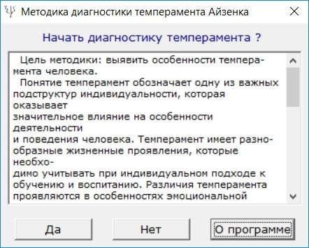Методика диагностики темперамента Айзенка