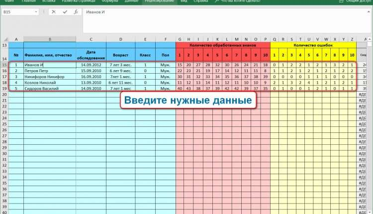 автоматическая обработки теста Тулуз-Пьерона в Excel