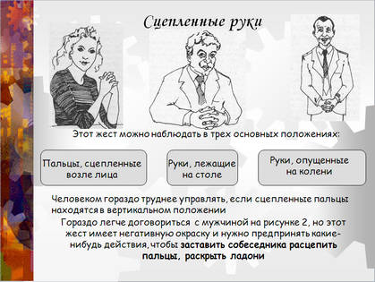 презентация Язык телодвижений