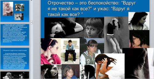 Подростковый возраст - презентация