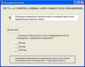 Тест Ассингера