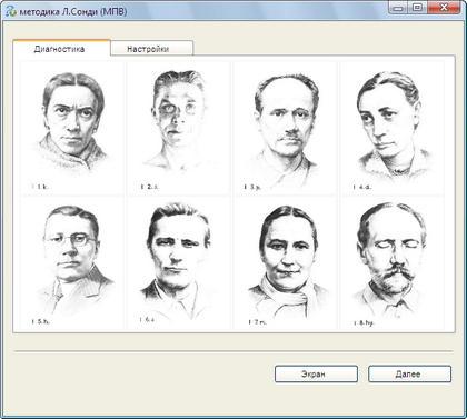 Метод портретных выборов