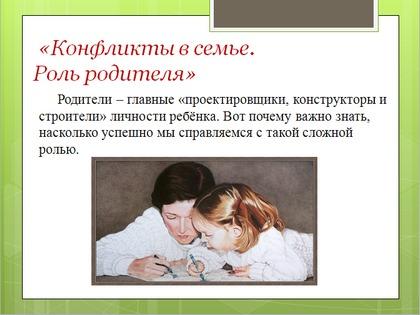 презентация Конфликты в семье Роль родителя