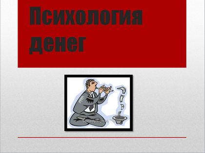 презентация Психология денег