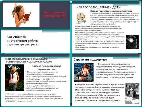 презентация Подготовка к ЕГЭ - стратегии работы с детьми групп риска