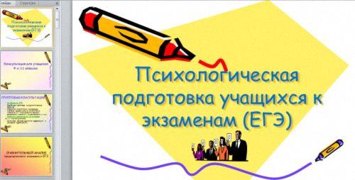 презентация Психологическая подготовка учащихся к экзаменам ЕГЭ
