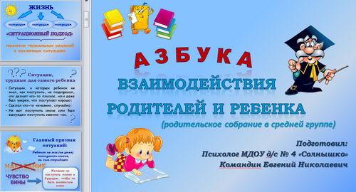 Презентация Азбука взаимодействия родителей и ребенка