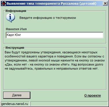 тест-опросник Русалова