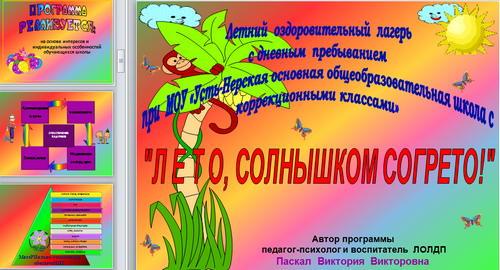 презентация Программа летнего лагеря