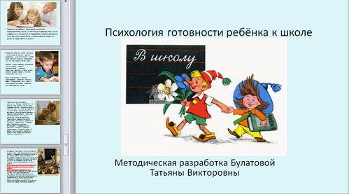 презентация Психологическая готовность ребёнка к обучению в школе