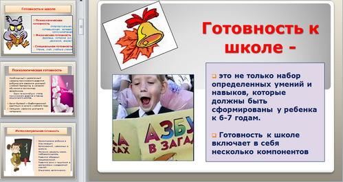 презентация Готовность к обучению в школе