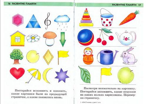 Тесты для ребенка 6-7 лет