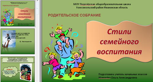 Родительское собрание стили семейного воспитания