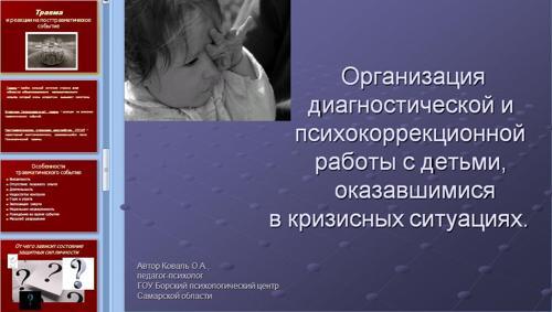 Диагностическая и психокоррекционная работа с детьми, оказавшимися в кризисных ситуациях