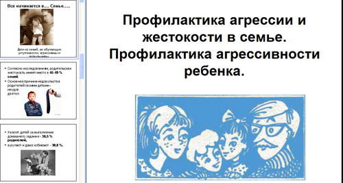 Презентация Профилактика агрессии и жестокости в семье