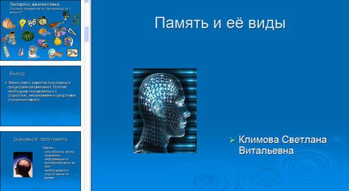 Презентация память