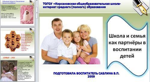 Взаимодействие школы и семьи