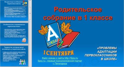 Родительское собрание Адаптация первоклассников к школе