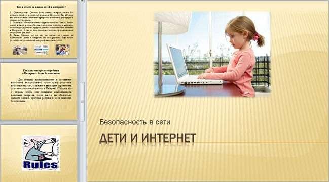 Презентация Безопасность детей в интернете