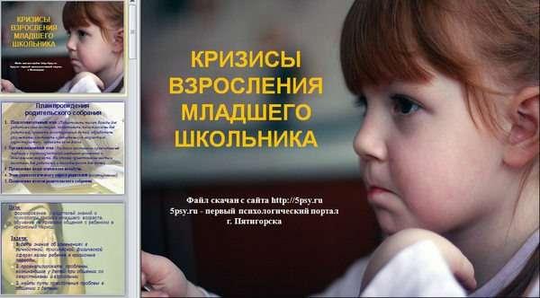 Кризис взросления младшего школьника