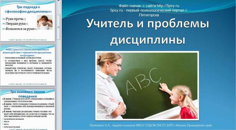 Учитель и проблемы дисциплины
