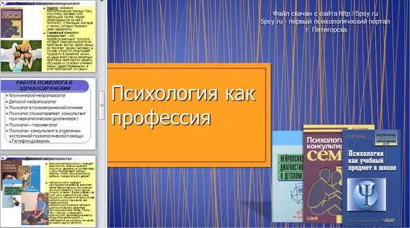 Психология как профессия презентация